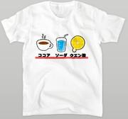 空想にまみれたTシャツ
