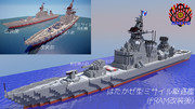 【minecraft】はたかぜ型ミサイル駆逐艦(FRAM改装後)【ミサイル駆逐艦】