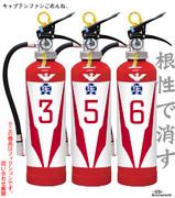 【ガルパン】バレー部の痛消火器