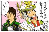 実況は直江兼続、解説は片倉小十郎でお届けします。