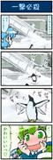 がんばれ小傘さん 1515