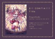 COMITIA111新刊