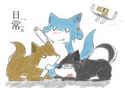 【日常の狐】仲良し3人組の狐さん