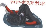 潜水カ級ちゃん