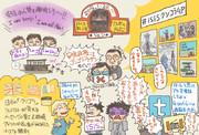 【ISIS邦人人質事件】日本の反応