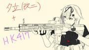 夕立+HK417