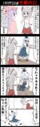 【四コマ】妹紅決死のプロポーズ!