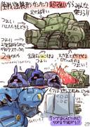 ガンオンでみんなも陸戦強襲型ガンタンクに乗ろう