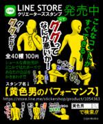 LINEスタンプ「黄色男のパフォーマンス」