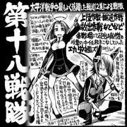 【艦これ】第十八戦隊【史実】