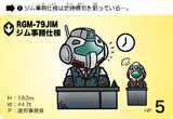 SDガンダムワールド風カード「ジム事務仕様」