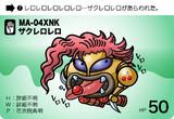 SDガンダムワールド風カード「ザクレロレロ(ジョジョ)」
