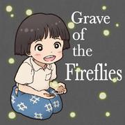 【ジブリ】 火垂るの墓
