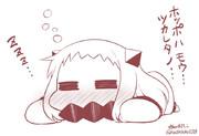 もう疲れたの…。