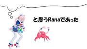 【Rana33874】と思うRanaであった