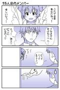デレマス漫画 第1話「15人目のメンバー」