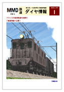 MMD鉄道ダイヤ情報[2015年1月号]