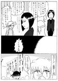 SAO:実はブーメランだった結城京子