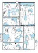 武羽根漫画