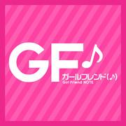 ガールフレンド(♪)ロゴ