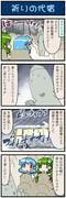 がんばれ小傘さん 1522