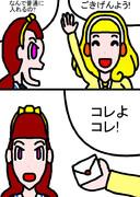 あざとイエロー大戦 2015 1-1