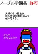 あざとイエロー大戦 2015 1-2