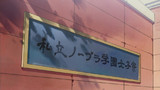 Go!プリンセスプリキュア ご入学おめでとうございます