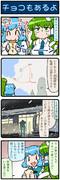 がんばれ小傘さん 1523