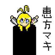 恵方マキマキ