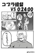 コブラ提督vs0:24:00