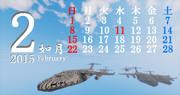 2月のカレンダー 今月は「輸送機」