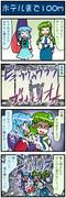 がんばれ小傘さん 1525