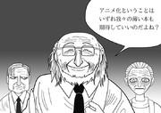 祝 うしとらTVアニメ化!