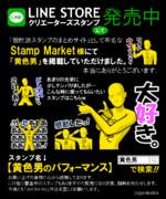 LINEスタンプ「黄色男のパフォーマンス」の近況02