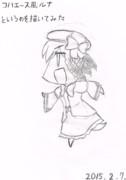 コハエース風ルナというのを描いてみた