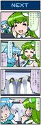 がんばれ小傘さん 1529
