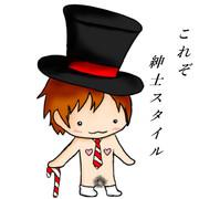 紳士スタイル(修正版)