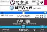 駅名標小ネタ1
