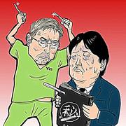 高須VS岡田