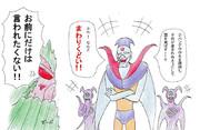 魔王様 魔王ガープに もの申す(天外魔境×チャージマン研!)