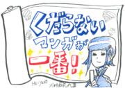 【次にくるマンガ大賞 第3位】磯部磯兵衛物語~浮世はつらいよ〜 応援POP