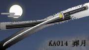 【MMD武器】KA014  葬月 / Sougetsu【刀】