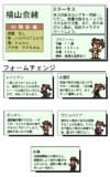 ミリオンライブウソ攻略記事 横山奈緒