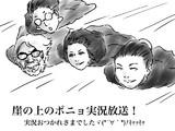 ニコニコ映画実況『崖の上のポニョ』 3枚目