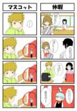 ミルさん漫画その⑨