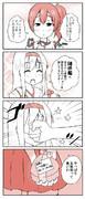 加賀さんと翔鶴の仲良しバレンタイン4コマ