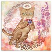 猫天使が あなたの想い 届けます。