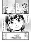 東方壱枚漫画録40「忘れられないチョコレート」
