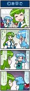 がんばれ小傘さん 1536